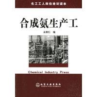 合成氨生产工——化工工人岗位培训读本
