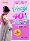 懷孕40周完美方案(升級暢銷版)