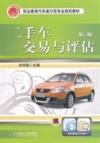 二手车交易与评估(第2版)