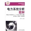 电力系统分析题解(华科大社《电力系统分析》上下)(第3版)