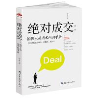 绝对成交:销售人员话术内训手册