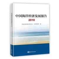 中国海洋经济发展报告2018