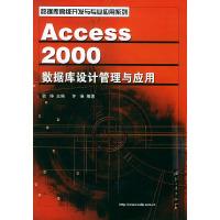 Access 2000数据库设计管理与应用