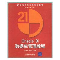 Oracle 9i数据库管理教程(内容一致,印次、封面或原价不同,统一售价,随机发货)