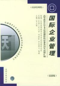 高等教育自学考试指定教材冲刺模拟试卷及历年试题汇编(经济管理类)最新版:国际企业管理