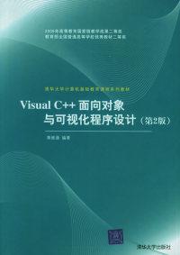 Visual C++面向对象与可视化程序设计(第2版)