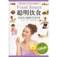 聪明饮食--有益身心健康的饮食手册