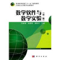数学软件与数学实验(第二版)