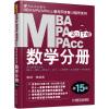 MBA MPA MPAcc数学分册-2017版第15版