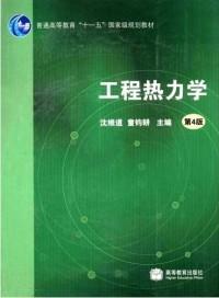 工程热力学(第四版)
