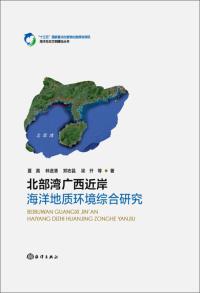 北部湾广西近岸海洋地质环境综合研究