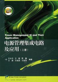 电源管理集成电路及应用(上册)