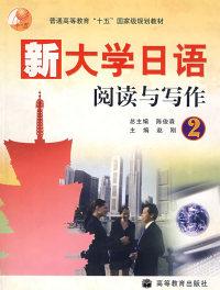 新大学日语 阅读与写作2