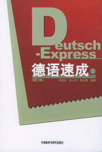 德语速成[修订版](上下全二册)