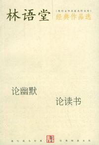 林语堂经典作品选(论读书论幽默)