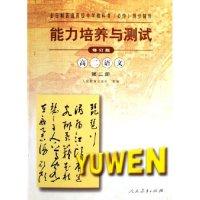 高二语文(第3册必修修订版)/能力培养与测试