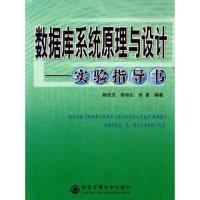 数据库系统原理与设计--实验指导书