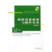 税收优惠政策与操作实务/税收优惠政策丛书(税收优惠政策丛书)