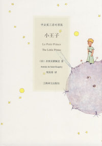 小王子(三语对照版)