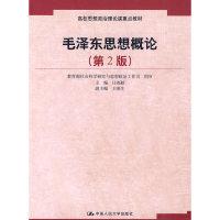 毛泽东思想概论(第2版)