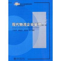 现代物流企业管理(第二版)
