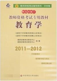 2011-2012 教师资格考试专用教材--教育学 第五次修订