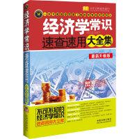 经济学常识速查速用大全集(最新升级版-案例应用版)