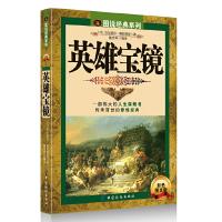 英雄宝镜(彩色图文版;一部伟大的人生谋略书,传承百世的修炼经典。)