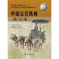 中国古代机械图文集