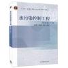 水污染控制工程-下册-第四版