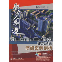 3ds max&VRay&After Effects 建筑动画高级案例剖析