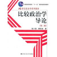 比较政治学导论(第二版)(内容一致 印次 封面.原价不同 统一售价 随机发货)