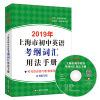 2019年上海市初中英语考纲词汇用法手册(附MP3)