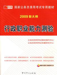 行政职业能力测验(2009新大纲)