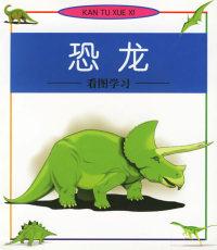 恐龙/看图学习