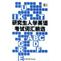 研究生入学英语考试词汇精选