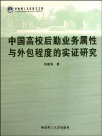 中国高校后勤业务属性与外包程度的实证研究