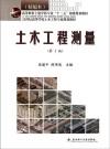 土木工程测量(第2版精编本)