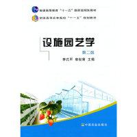 设施园艺学(第二版)