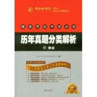 2012年指南针国家司法考试历年真题分类解析(全9册)