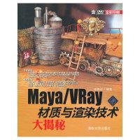 Maya/Vray材质与渲染技术大揭密(全彩印刷)