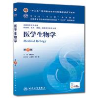 医学生物学(第8版)