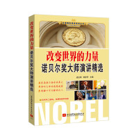 改变世界的力量-诺贝尔奖大师演讲精选