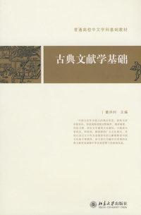 古典文献学基础