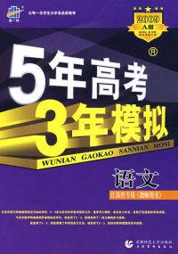 5年高考3年模拟:语文(江苏省专用)/教师用书2009A版/曲一线书系