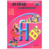 外研社儿童英语分级读物 第四级