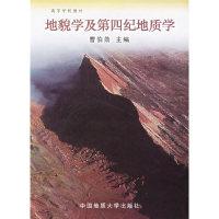地貌学及第四纪地质学