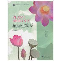 植物生物学(第3版)