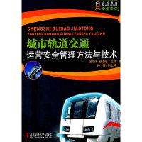 城市轨道交通运营安全管理方法与技术