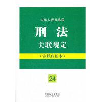中华人民共和国刑法关联规定:注释应用本——法律法规关联规定系列